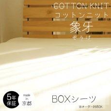 ふんわり柔らかタッチの綿100%のBOXシーツ コットンニット 象牙 ぞうげ