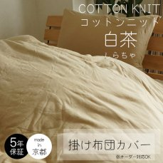 ふんわり柔らかタッチの綿100%の掛け布団カバー コットンニット 白茶 しらちゃ