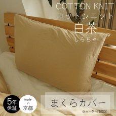 ふんわり柔らかタッチの綿100%のまくら布団カバー コットンニット 白茶 しらちゃ