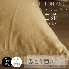 ふんわり柔らかタッチの綿100%の敷き布団カバー コットンニット 白茶 しらちゃ