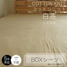 ふんわり柔らかタッチの綿100%のBOXシーツ コットンニット 白茶 しらちゃ