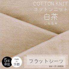 ふんわり柔らかタッチの綿100%のフラットシーツ コットンニット 白茶 しらちゃ