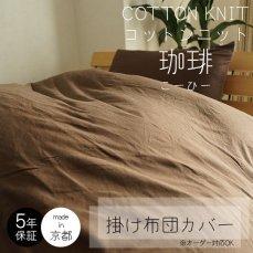ふんわり柔らかタッチの綿100%の掛け布団カバー コットンニット 珈琲 コーヒー