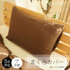 ふんわり柔らかタッチの綿100%のまくら布団カバー コットンニット 珈琲 コーヒー