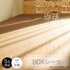 ふんわり柔らかタッチの綿100%のBOXシーツ コットンニット 珈琲 コーヒー