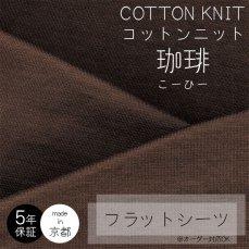 ふんわり柔らかタッチの綿100%のフラットシーツ コットンニット 珈琲 コーヒー
