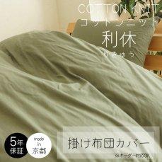 ふんわり柔らかタッチの綿100%の掛け布団カバー コットンニット 利休 りきゅう