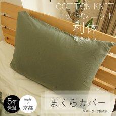 ふんわり柔らかタッチの綿100%のまくら布団カバー コットンニット 利休 りきゅう
