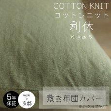 ふんわり柔らかタッチの綿100%の敷き布団カバー コットンニット 利休 りきゅう