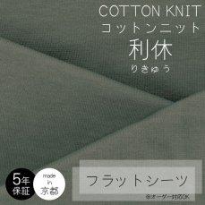 ふんわり柔らかタッチの綿100%のフラットシーツ コットンニット 利休 りきゅう
