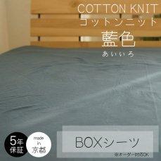 ふんわり柔らかタッチの綿100%のBOXシーツ コットンニット 藍色 あいいろ