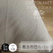 ふんわり柔らかタッチの綿100%の敷き布団カバー コットンニット 墨染 すみぞめ