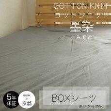ふんわり柔らかタッチの綿100%のBOXシーツ コットンニット 墨染 すみぞめ