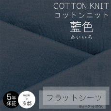 ふんわり柔らかタッチの綿100%のフラットシーツ コットンニット 藍色 あいいろ