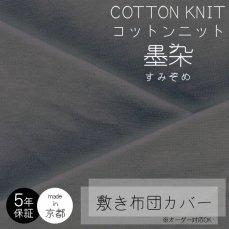 ふんわり柔らかタッチの綿100%のフラットシーツ コットンニット 墨染 すみぞめ
