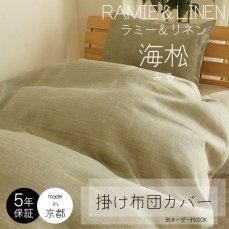しっとりとしたハリ感と光沢が美しい麻100%の掛け布団カバー ラミー&リネン 海松 みる