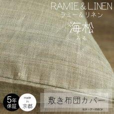 しっとりとしたハリ感と光沢が美しい麻100%の敷き布団カバー ラミー&リネン 海松 みる