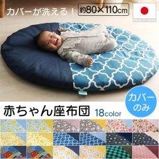 ゆりかごのような赤ちゃんのお昼寝スペース 『赤ちゃん座布団 カバーのみ』