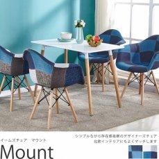 存在感のあるデザインと安心の座り心地!イームズチェア『マウント 1脚』■完売