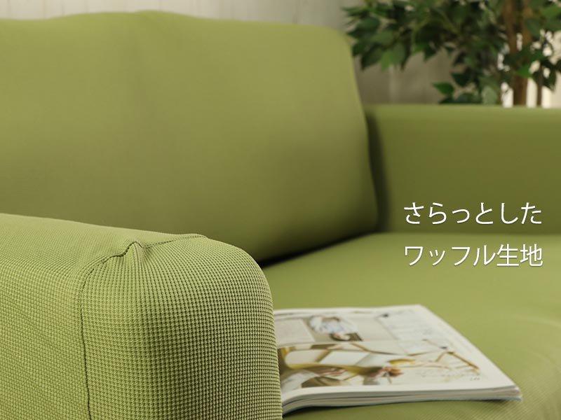 【激安】ぴったりフィット!お部屋に合わせて選べる10色『ホリデー ソファーカバー』■2人掛けブラック・ブラウン:欠品中(次回5月下旬入荷予定)