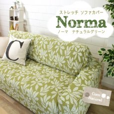 【COCO NATURAL】 国産・天然素材使用の180%ストレッチソファカバー 『ノーマ グリーン』■完売