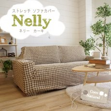 【COCO NATURAL】 国産・天然素材使用の180%ストレッチソファカバー 『ネリー カーキ』