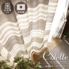 【洗濯機OK・非遮光】天然繊維混の厚地 カーテン 『コレット ブラウン』
