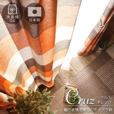 【洗濯機OK・非遮光】天然繊維混の厚地 カーテン 『クルス オレンジ』