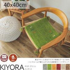 超激安!天然羊毛インド製手織りギャッベのミニマット『キヨラ グリーン ミニマット』