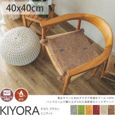 超激安!天然羊毛インド製手織りギャッベのミニマット『キヨラ ブラウン ミニマット』