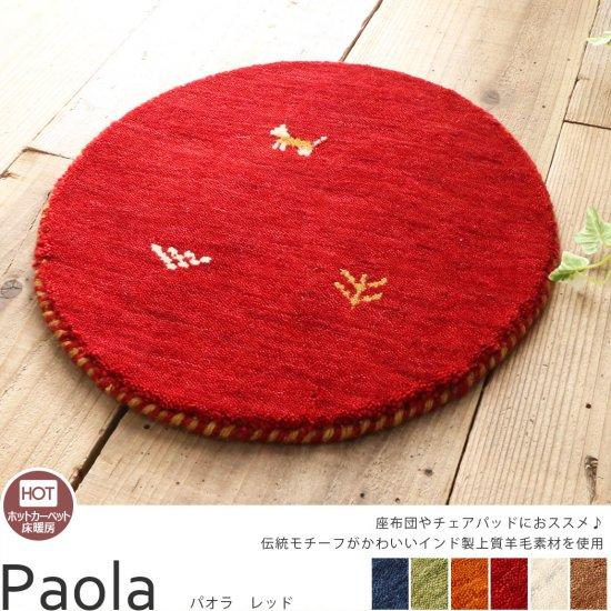 【約35cm円形】 上質羊毛ウール100% おしゃれなギャッベ 『パオラ レッド』■完売