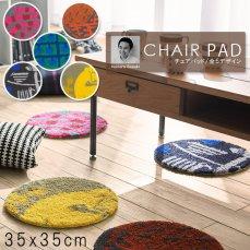 鈴木マサルデザインのお部屋を彩る楽しいチェアパッド 35x35cm