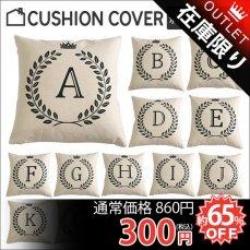デザイン豊富!おしゃれなクッションカバー『クラウンA〜O』 約45x45cm■クラウンA/C/H/K/M/N:完売