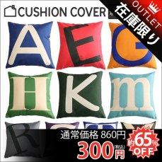 【アウトレット】デザイン豊富!おしゃれなクッションカバー『カラフルアルファベット』 約45x45cm■A/K/M/R/S/T/Y:完売