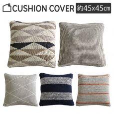 デザイン豊富!おしゃれなクッションカバー『knit2』 約45x45cm■ニット6/7/9/10:完売
