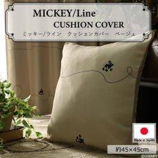 ディズニー『ミッキー/ライン クッションカバー ベージュ 約45x45cm』