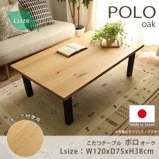 冬暖かく、夏はお洒落に使える!日本製のこたつテーブル『ポロ オーク Lサイズ』