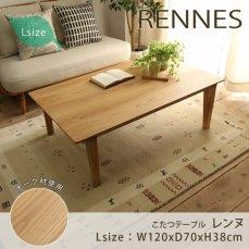 冬暖かく、夏はお洒落に使える!国産材使用のこたつテーブル『レンヌ Lサイズ』■完売(入荷予定なし)