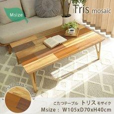 オールシーズン使えるモザイク天板!国産材使用のおしゃれなこたつテーブル『トリス モザイク Mサイズ』