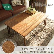 オールシーズン使える!国産材使用のおしゃれなこたつテーブル『トリス ウォルナット Mサイズ』