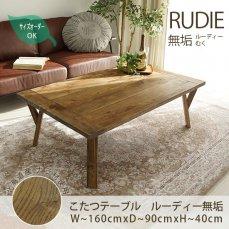 オールシーズン使える!国産材使用のおしゃれなこたつテーブル『ルーディー無垢』