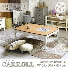オールシーズン使える!猫脚の可愛いこたつテーブル【キャロル Mサイズ】■完売(入荷予定なし)