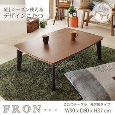 オールシーズン使える!シンプルモダンなこたつテーブル【フロン 長方形 Sサイズ】■完売