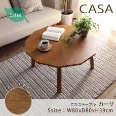 オールシーズンお洒落に使える!コンパクトなこたつテーブル『カーサ』