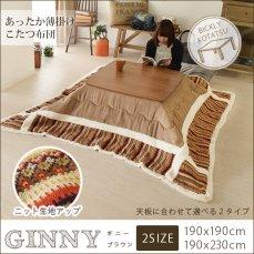 カラフルなニット生地とボアが可愛い♪薄掛けこたつ布団『ギニー ブラウン』■190x190cm:完売