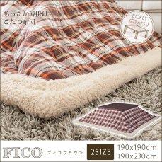 可愛いボアの縁取り♪薄掛けこたつ布団『フィコ ブラウン』■完売