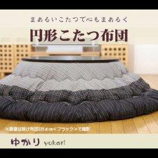 (円形 厚掛けタイプ)すこし和モダンなこたつ掛け布団単品 しじら織り 『ゆかり』 2カラー x 2サイズ■ブラック205cm丸:完売