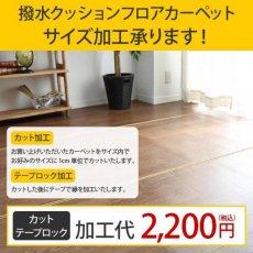 クッションフロア江戸間サイズ サイズ加工代(有料)