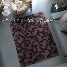 ラグジュアリーデザインのおしゃれなラグ 140x200cm約1.5畳 カラクサ パープル