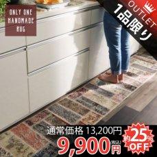 【アウトレット】【40%OFF】クラシックモダンスタイル!ビンテージ キッチンマット 約45x240cm LV-905538